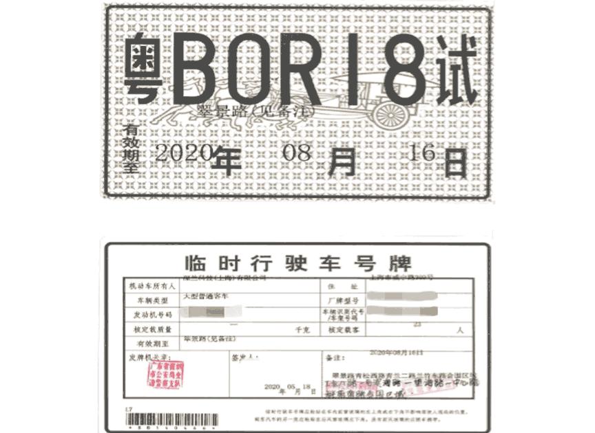 深圳智能网联汽车测试牌照.png